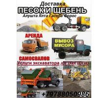 Вывоз грунта и строительного мусора услуги спецтехники самосвал - Грузовые перевозки в Ялте