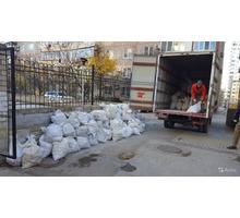 Спуск и Вывоз  Мусора, Хлама, Мебели, Техники - Вывоз мусора в Севастополе