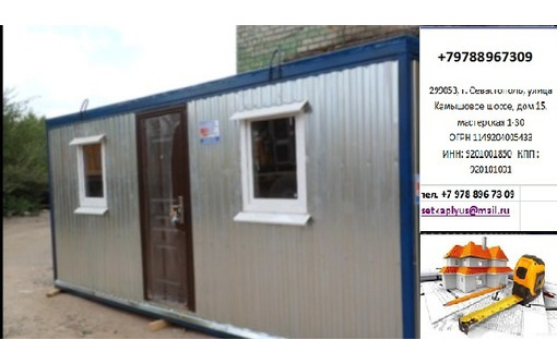 Бытовки дачные домики (хорошего качества)От производителя! - Металлические конструкции в Севастополе