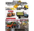 Вывоз грунта и строительного мусора услуги спецтехники самосвал - Грузовые перевозки в Алуште