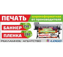 Печать широкоформатная, качественно по низким Ценам - Реклама, дизайн, web, seo в Севастополе