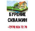 Скважины. Бурение скважин в Евпатории и Крыму – быстро, качественно, без лишних затрат! - Бурение скважин в Евпатории
