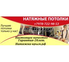 Правильные натяжные потолки LuxeDesign - Натяжные потолки в Симферополе