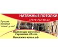 Правильные натяжные потолки LuxeDesign - Натяжные потолки в Крыму