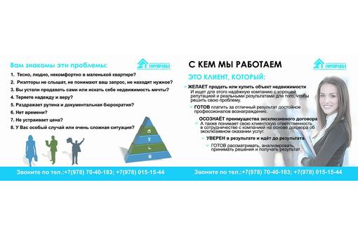 Риэлтор в Севастополе, эксперт по недвижимости Юлия Лебедева - Услуги по недвижимости в Севастополе