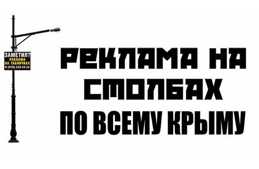 Реклама на столбах в Севастополе-максимальная эффективность в короткие сроки!, фото — «Реклама Севастополя»