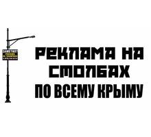 Реклама на столбах в Севастополе-максимальная эффективность в короткие сроки! - Реклама, дизайн, web, seo в Севастополе