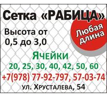 Сетка -рабица в Севастополе – доступные цены, широкий ассортимент - Металлы, металлопрокат в Севастополе