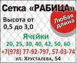 Сетка -рабица в Севастополе – доступные цены, широкий ассортимент, фото — «Реклама Севастополя»