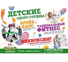 Детские секции в СЕМЕЙНОМ СПОРТИВНОМ КЛУБЕ - Спортклубы в Крыму