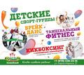 Современные танцы в СЕМЕЙНОМ СПОРТИВНОМ КЛУБЕ - Спортклубы в Крыму