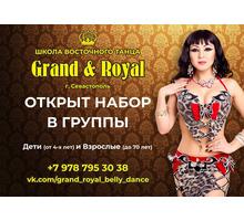 Обучение восточным танцам в Севастополе - Школа «GRAND ROYAL». Профессионально, доступные цены! - Танцевальные студии в Севастополе