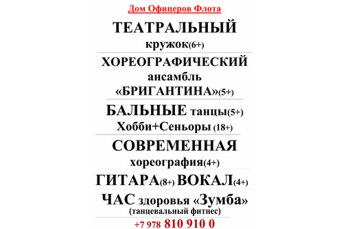 Обучающие курсы и творческие кружки в Севастополе - Севастопольский Дом Офицеров Флота - Курсы учебные в Севастополе