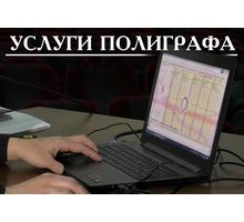 Проверка на детекторе лжи в Ялте и Севастополе– профессионально, надежно! (полиграф) - Юридические услуги в Ялте