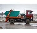 Вывоз строительного мусора, хлама, мебели. - Вывоз мусора в Партените