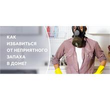 Устранение неприятного запаха (не маскировка) в квартире и любом другом помещении! Жмите! - Клининговые услуги в Севастополе