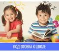 """Подготовка к школе """"УСПЕХ"""" - Детские развивающие центры в Севастополе"""