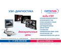 Ультразвуковая диагностика. Медцентр Ситилаб. Севастополь - Медицинские услуги в Севастополе