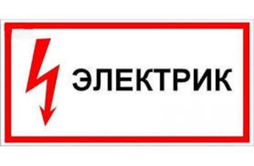 Опытный электрик Севастополь - Электрика в Севастополе
