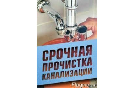 Прочистка засоров труб Саки. Пробивка канализации Саки. - Сантехника, канализация, водопровод в Саках