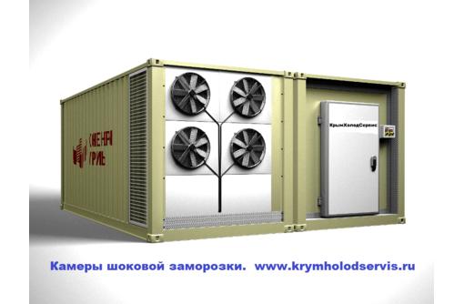Камеры Холодильные Морозильные Шоковой Заморозки, фото — «Реклама Евпатории»