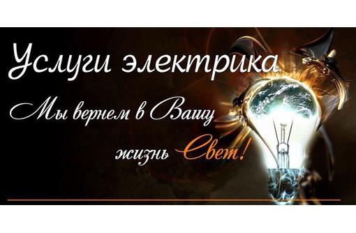 Опытный мастер электрик 24/7 - Электрика в Севастополе