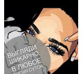 Наращивание ресниц Севастополь - Маникюр, педикюр, наращивание в Севастополе