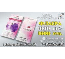Твоя Типография г.Ялта Московская 37 - Реклама, дизайн, web, seo в Ялте