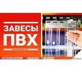 ПВХ завесы Extruflex, Ленточные Шторы ПВХ. Скидка до конца месяца! - Продажа в Джанкое