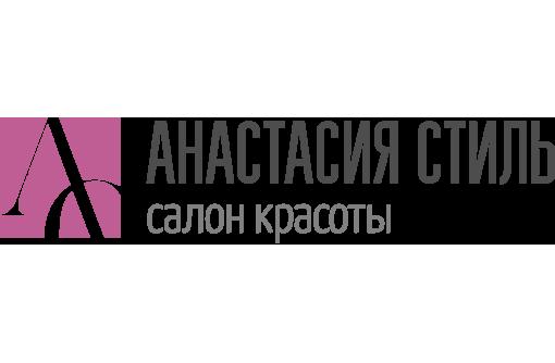 Анастасия Стиль салон красоты в Севастополе - у красоты есть имя! - Парикмахерские услуги в Севастополе