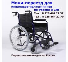 #Сочи . #Мини_Переезд_Для_Инвалидов_Колясочников по России в Сочи - Пассажирские перевозки в Ялте