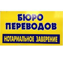 Бюро переводов в Севастополе - Переводы, копирайтинг в Севастополе