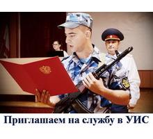 Приглашаем на службу в Исправительную колонию №1 мужчин в возрасте от 18 до 40 лет - Охрана, безопасность в Симферополе