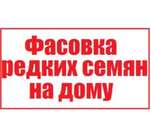 Сортировка, фасовка и упаковка редких семян - Без опыта работы в Крыму