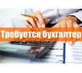 Мебельному предприятию на постоянную работу требуется бухгалтер - Бухгалтерия, финансы, аудит в Севастополе