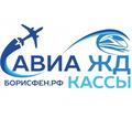 Авиакасса «Борисфен.рф» - субсидированные билеты. Путешествия. Туризм. Визы. Туры. - Отдых, туризм в Алуште