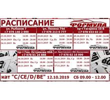 """Автошкола """"Формула""""  приглашает  на обучение ! Категории:  М,А,А1,В,С,D,Е - Автошколы в Севастополе"""