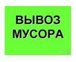 Вывоз строительного мусора, услуги грузчиков., фото — «Реклама Фороса»