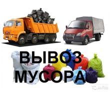 Вывоз строительного мусора, хлама, грунта. Демонтажные работы. Быстро и качественно. - Вывоз мусора в Евпатории