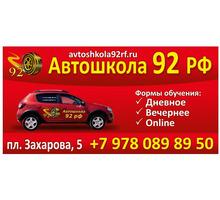 """АВТОШКОЛА 92 проводит постоянный набор на профессиональное обучение водителей категории """"В"""" - Автошколы в Севастополе"""