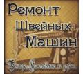 Срочный Ремонт  Швейных Машин - Ателье, обувные мастерские, мелкий ремонт в Крыму