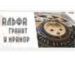Изделия из гранита в Севастополе, габбро и других видов природного камня в наличии и под заказ!, фото — «Реклама Севастополя»