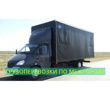 Перевозка мебели из Белогорска по России - Грузовые перевозки в Белогорске