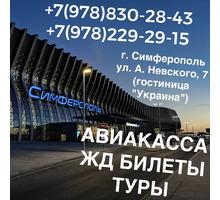 Ваша Авиакасса в Симферополе - Отдых, туризм в Симферополе