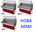 Холодильная витрина Нова ВХСн-1,2 - Продажа в Симферополе