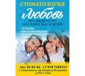 В частную стоматологию требуется стоматолог-терапевт - Медицина, фармацевтика в Севастополе