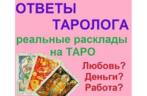 +>Есть вопросы? Ответы на картах Таро Гадание гадалка, фото — «Реклама Севастополя»