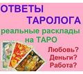 +>Есть вопросы? Ответы на картах Таро Гадание гадалка - Гадание, магия, астрология в Севастополе