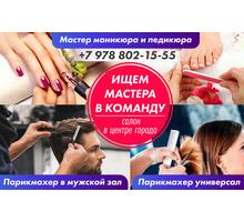 В салон-парикмахерскую в центре города  требуются мастера: парикмахер универсал и в мужской зал - Парикмахерские услуги в Симферополе