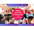В салон-парикмахерскую в центре города  требуются мастера: парикмахер универсал и в мужской зал - Парикмахерские услуги в Крыму